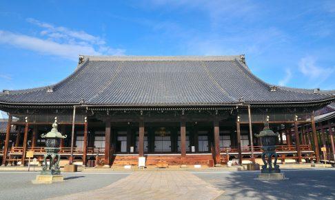 京都本願寺