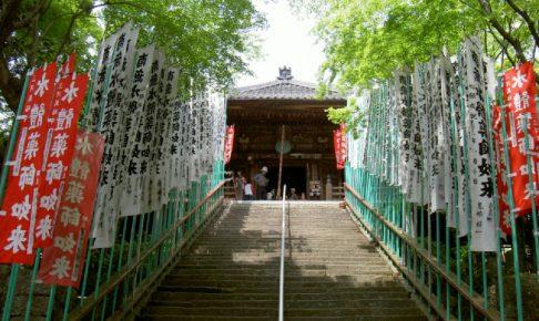 愛知県天台宗真福寺