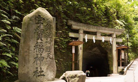 神奈川宇賀福神社