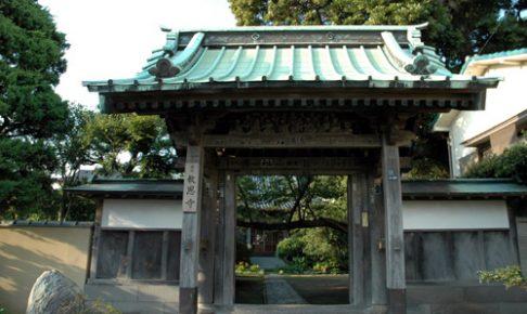 神奈川県時宗教恩寺