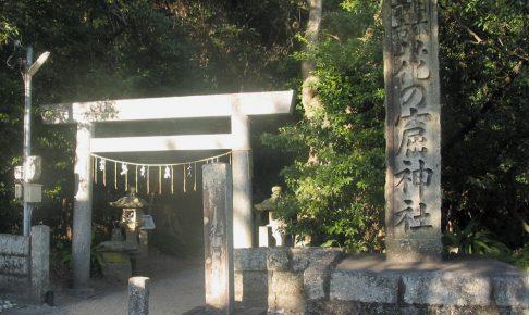 三重県花窟神社