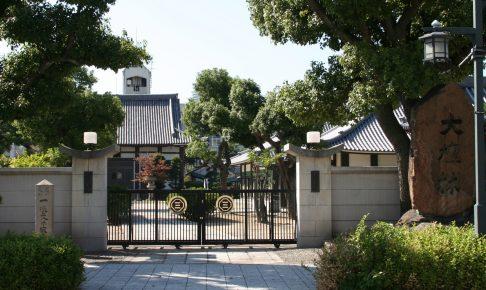 兵庫県時宗真光寺