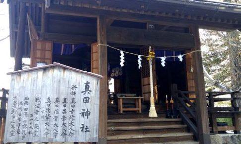 長野県真田神社