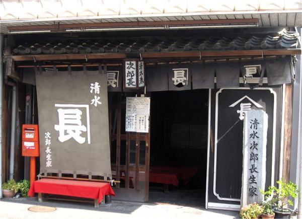 静岡県清水次郎長生家