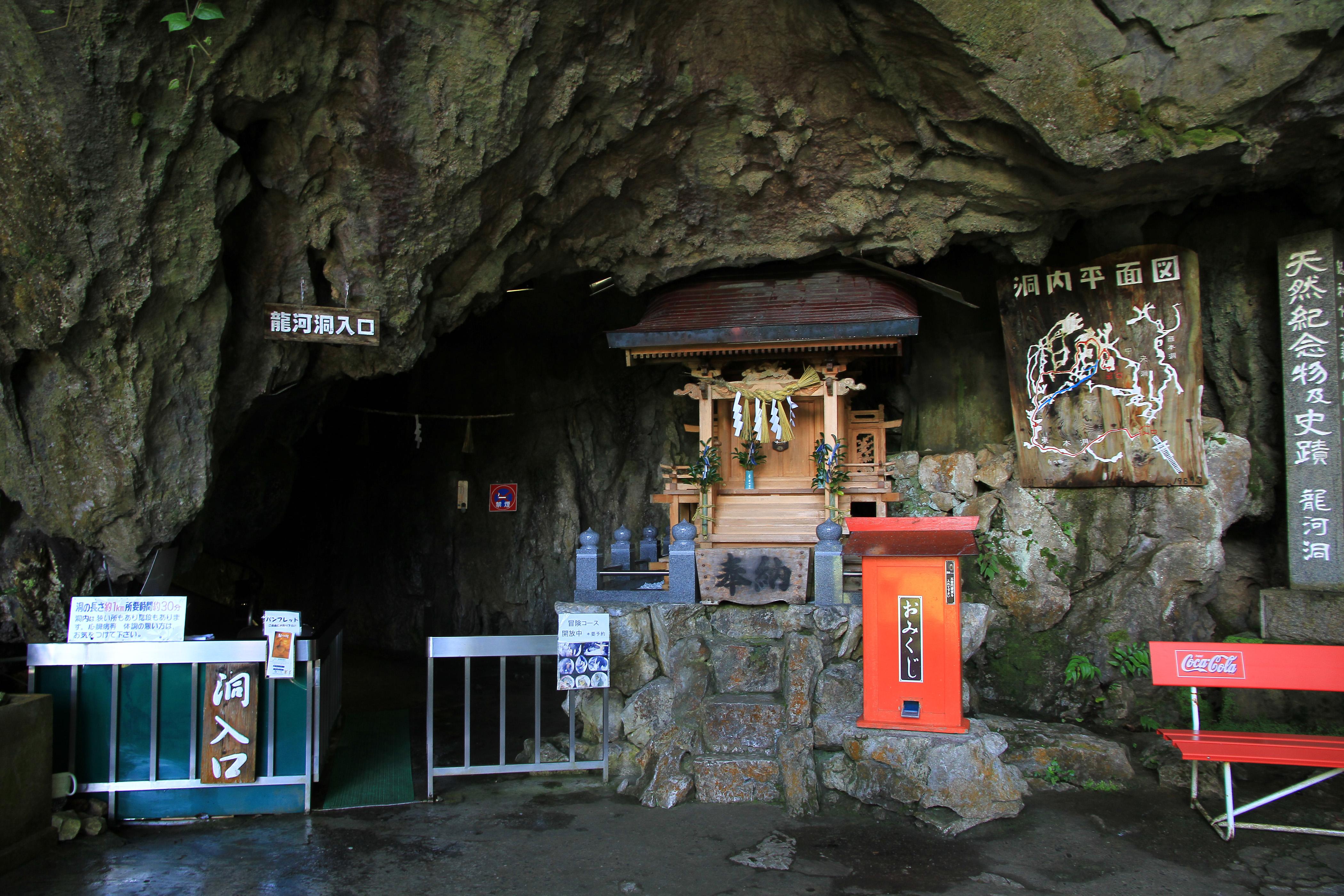 高知県龍河洞
